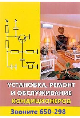 Установка, ремонт, обслуживание кондиционеров в Хабаровске